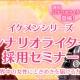 女性向け恋愛ゲームのシナリオライターを目指す方に向けたセミナーが8月30日に開催 「イケメンシリーズ」を手掛ける現役シナリオライターが登壇