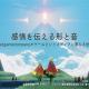 『風ノ旅ビト』や『Sky 星を紡ぐ子どもたち』のthatgamecompany、武蔵野美術大学で1月24日にアートやサウンドに関する講演を開催