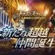 GAMEVIL COM2US Japan、『ドラゴンスラッシュ』で超越降臨仲間「超越レア」「超越クロノス」の追加などアップデートを実施