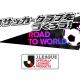 """セガゲームス、『プロサッカークラブをつくろう! ロード・トゥ・ワールド』で""""WORLD TOUR SOUTH AMERICA""""を開催 イベント限定の「スカニーレ」を獲得も"""