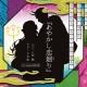 ボルテージ、明治の舞台で妖との恋を描く新作『あやかし恋廻り』を制作開始! 「従来の恋愛ドラマアプリにはない新しいゲームシステム」を導入