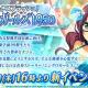 エイチーム、『スタリラ』で新イベント「キラめきスプラッシュ! シンクロガールズ 1950」を本日16時より開催!