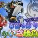 サクセス、『メタルサーガ ~荒野の方舟~』で期間限定イベント「ランドハスキーの逆襲! 菖蒲の節句でいざ勝負!」を開催