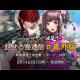 NCジャパン、『Lineage M』x『雀龍門M』で「話せる島通信」を生放送を14日19時から配信!