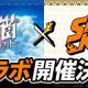 コロプラ、『白猫プロジェクト』×『SHAMAN KING』コラボを開催決定!