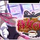 スクエニ、『とある魔術の禁書目録 幻想収束』でシナリオイベント「とある侍女の大学園祭」を11月11日16時より開催!
