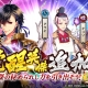 DMM GAMES、『一血卍傑-ONLINE-』で新コンテンツ「久遠城」の実装や英傑を強化する覚醒機能の追加を含むアップデートを実施