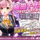 アカツキ、『八月のシンデレラナイン』で河瀬茉希さん演じる「桜田千代」がガチャに初登場! サイン入りグッズが当たるTwitterキャンペーンも