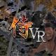 アイデアクラウド、戦国時代の剣豪を体験するVRアクション『SAMURAI VR』を提供開始