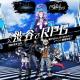 スクエニ、『新すばらしきこのせかい』を体感する回遊型イベント 「FIELD WALK RPG」を9月3日より開催決定! 現実の渋谷を冒険しよう!