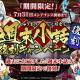 DMM GAMES、『一血卍傑-ONLINE-』で「週末小話復刻キャンペーン」と「第2回イラストコンテスト」を開催!
