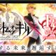 gumi、『ファントム オブ キル』で『Fate/stay night[UBW]』とのコラボを3月1日より開催 「セイバー」など4キャラがガチャに登場!