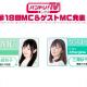 ブシロード、「バンドリ!TV LIVE」第18回を6月15日に放送! ゲストMCに青葉モカ役・三澤紗千香が出演