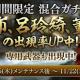 ネクソンの『真・三國無双 斬』がApp Store売上ランキングで95位→19位に急浮上 武将「呂布」追加の期間限定「混合ガチャ」開催で