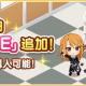 バンナム、『デレステ』で片桐早苗、結城晴、三村かな子がカバーした楽曲「EZ DO DANCE」を追加!