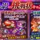 DMM GAMES、『かんぱに☆ガールズ』で「彷徨える影の挑戦状キャンペーン」を開催 日替わりの「挑戦状クエスト」をクリアしてレア報酬をゲット