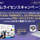 セルシス、「CLIP STUDIO PAINT EX for Windows / macOS」の企業・教育機関向けボリュームライセンスキャンペーンを実施