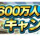 KONAMI、『Jリーグクラブチャンピオンシップ』で登録会員数600万人突破記念キャンペーンを開催!