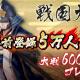 バンダイナムコオンライン、天下統一シミュレーション『戦国大河』の事前登録数が5万人を突破 「大判600枚」の全員プレゼントが決定