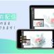 モイ、ライブ配信サービス「ツイキャス」でPC画面をライブ配信できる「画面共有配信」機能を公開