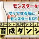ガンホー、『パズドラ』でスペシャルダンジョン「育成ダンジョン!」を本日12時より開始!