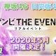 gumi、乃木坂46・欅坂46・日向坂46公認RPG『ザンビ THE GAME』でリアルイベント招待をかけたゲーム内イベント実施