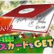 enish、『欅のキセキ』にて新イベント「クリスマス大作戦 ~聖夜のキセキ~」を開催! 特典はメンバーメッセージ入りクリスマスカード