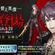 DMM GAMES、『一血卍傑-ONLINE-』に衣装替え英傑「【革着】アシュラ」が登場 「親愛度キャンペーン」も開催