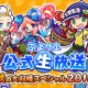 セガゲームス、『ぷよぷよ!!クエスト』で『ぷよぷよ!!クエスト』の公式生放送を配信 並木のり子さんらが登場