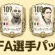 ネクソン、『EA SPORTS FIFA MOBILE』でFIFA選手パック/基本選手パックを販売開始! トレゼゲやインザーギらが登場!