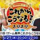 Donuts、ゲームクリエイター対談イベント【 Donuts安藤の『これからこうなる!2020』】を27日に開催 エイリムの高橋英士氏が出演