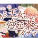 スクエニ、『とある魔術の禁書目録 幻想収束』で「とある王女の宮廷茶会ガチャ」を12日16時より開催!