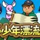 アエリアの子会社チームゼロ、新作HTML5ゲーム『15少年漂流島』を「Yahoo!ゲーム ゲームプラス」でリリース スタートダッシュキャンペーンを開催!