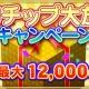セガゲームス、『セガ NET 麻雀 MJ』で「MJ チップ大放出キャンペーン」を開始…GOLD購入で最大1万2000G分をプレゼント