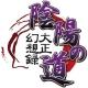ニジボックス、『陰陽の道~大正幻想録~』で人気声優の石田彰、土居伸之、藤波聡らとタイアップしたボイス付カードが登場