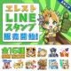 Studio Z、『エレメンタルストーリー』のLINEスタンプ第1弾を販売開始 ゲーム内ではクリスタル10個を記念プレゼント!