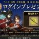 DMM GAMESとニトロプラス、『刀剣乱舞-ONLINE-』でアニメ第11話放送を記念して9月9日より「鶴丸国永」をプレゼント