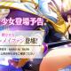 エイチーム、『スタリラ』で★4舞台少女「舞台少女 リュウ・メイファン」が本日16時より登場