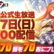 DeNA、『永遠の七日』の第1回公式生放送を7月7日に配信! 最新情報の紹介、鈴木このみさんによる生歌唱コーナーも予定