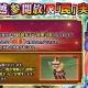TSUTAYA、『戦国の神刃姫X』で新システム「罠」実装&超越「参」の開放  イベント「火の古戦場」& 新入生応援キャンペーンを開催