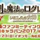 マーベラス、『剣と魔法のログレス いにしえの女神』で7月23日に開催する「ファンミーティング 全国キャラバン 2017 in 広島」の実施内容を公開