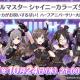 『アイドルマスター シャイニーカラーズ』のハーフアニバーサリーを記念した生配信を10月24日21時より実施! 「アンティーカ」の声優5人が出演
