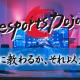 「イモトのWiFi」のエクスコムグローバル、ゲームコーチングサイト「esports Dojo」を開始 「Apex」や「Shadowverse」などのタイトルが対象に
