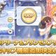Cygames、『プリンセスコネクト!Re:Dive』で「バトルアリーナ&プリンセスアリーナスキップ機能」を29日より追加!