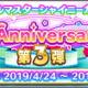 バンナム、『アイドルマスター シャイニーカラーズ』で明日(4月24日)より1周年キャンペーン第3弾を実施決定!