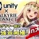 エイチーム、Unityと共同によるプログラマー向け勉強会を大阪で9月27日に開催…Scriptable Object活用事例や『ヴァルコネ』開発秘話を講演