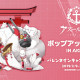 Yostar、『アズールレーン ポップアップストア in AKIBA』でバレンタインキャンペーンを開催! 2月14日には運営Mよりホットチョコレートの配布も