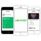 LINE TICKET、電子チケットサービス「LINEチケット」をオープン 取り扱いチケットは100%電子チケット 「公式リセール機能」も展開