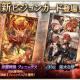 スクエニ、『FFBE幻影戦争』で新ビジョンカード「炎翼神鳥 フェニックス」「強大な壁」が登場するピックアップ召喚を開催!