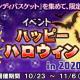 コーエーテクモ、『信長の野望 20XX』でハロウィンイベントを開始 スカウトガチャ「TRICK OR TREAT! in 2020」が登場!